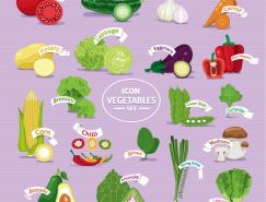 19款蔬菜圖標矢量素材