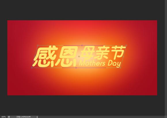psmn5r5-Photoshop设计感恩母亲节字体海报