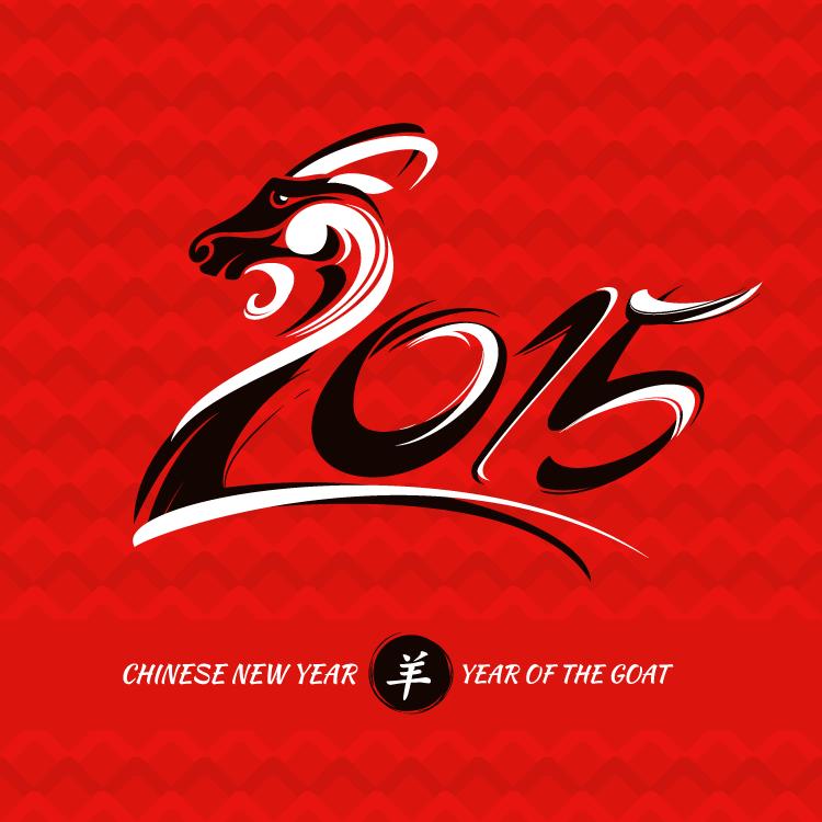 2015创意艺术字矢量素材