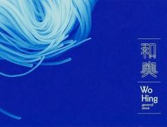 Wo Hing餐厅视觉形象设计