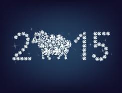 钻石组成的2015羊年艺术字矢量素材