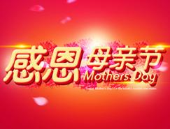 Photoshop設計感恩母親節字體海報
