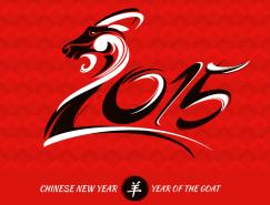 2015創意藝術字矢量素材