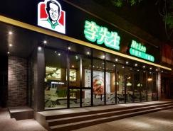 北京李先生牛肉面館室內裝修設計