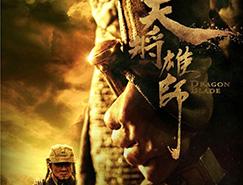 电影海报欣赏:天降雄师(Dragon Blade)
