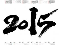 2015书法艺术字年历矢量素材