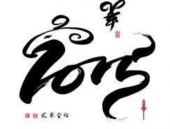 2015羊頭書法藝術字矢量素材