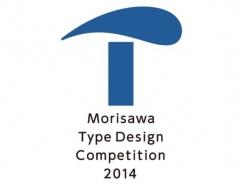 2014日本森泽奖字体设计大赛获