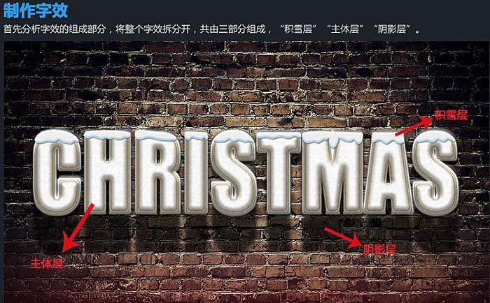 psmn5r5-Photoshop制作圣诞积雪字