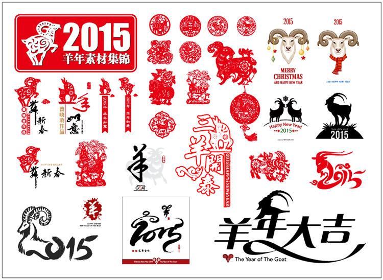 羊,羊年,2015年,艺术字,羊年大吉,三羊开泰,羊年如意,羊舞新春,矢量图