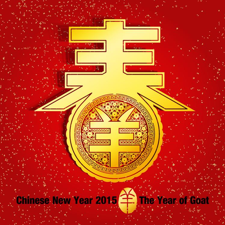 2015羊年春字背景矢量素材