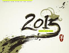 2015羊年艺术书法字矢量素材(2)