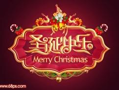 Photoshop制作精致华丽的圣诞快乐贺卡