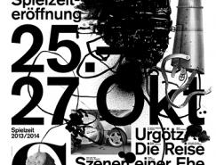 苏格兰xf881兴发娱乐手机版节海报大赛入选作品