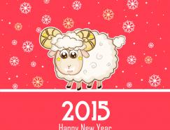 2015超萌绵羊矢量素材