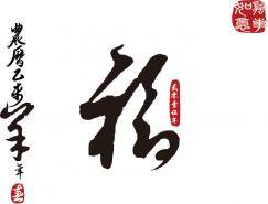 2015羊年福字矢量素材