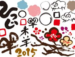 2015羊年艺术元素矢量素材