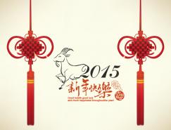2015新年快乐中国结背景矢量素材
