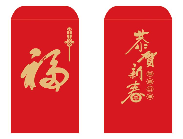 春节红包矢量素材