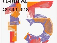 2014年全球各大电影节海报设计(下)