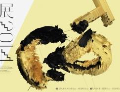 东京Tokyo TDC 2014字体设计竞赛视觉形象设计