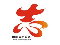 中国志愿服务标识发布