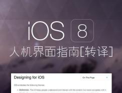 iOS 8人机界面指南(一):UI设计基础