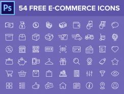54个电子商务主题图标PSD素材