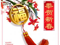 恭贺新春福字挂饰背景矢量素材