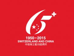 中國瑞士建交65周年主題LOGO發布