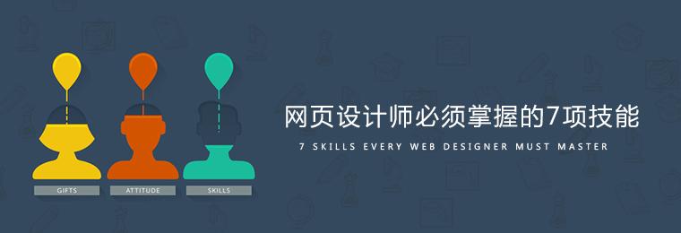 网页设计师必须掌握的7项技能图片