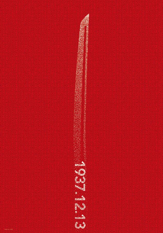 """国际资讯_2014""""铭记1213国家公祭日""""国际海报邀请展作品(4) - 设计之家"""