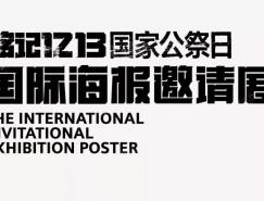"""2014""""铭记1213国家公祭日""""国际海报邀请展作品"""