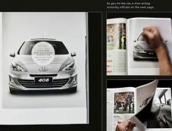 國外創意雙頁雜誌廣告欣賞