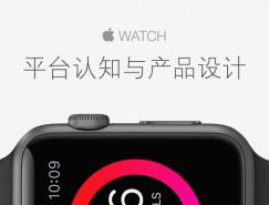 Apple Watch平台认知与产品澳门金沙网址