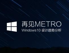 再见Metro,Windows 10通用应用皇冠新2网趋势分析