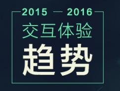 2015-2016年交互体验趋势
