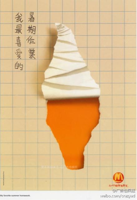 McDonalds Ice cream