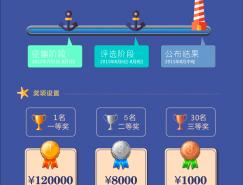 华丰·前海湾全球标志大征集