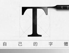 给自己的字体课(一)——英文字体基础