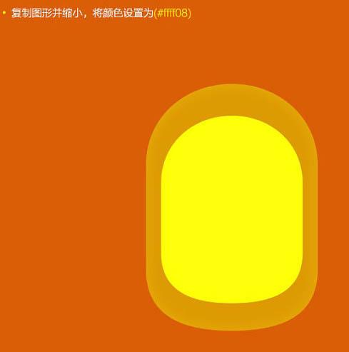 PS绘制超萌的3D小黄人