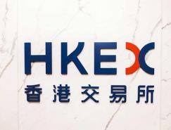 香港證券交易所(HKEX)新品牌形象設計