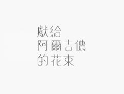 台湾设计师Hsin-Hsiang Kuo创意字