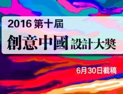 """2016第十届""""创意中国"""",体育投注大奖 征稿章程"""