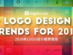 2016年LOGO設計趨勢報告