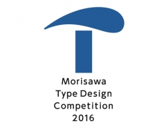 2016日本森泽字体设计大赛