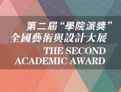 """第二届""""学院派奖""""全国艺术与亚洲城最新网址大展 征集公告"""