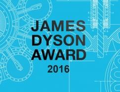 2016 JAMES DYSON设计大奖