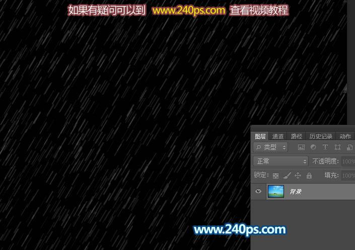 PS通道和动作制作细腻的下雨GIF动画
