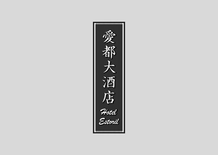 Ck Chiwai Cheang字体设计作品